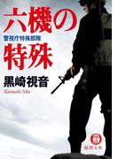 六機の特殊 警視庁特殊部隊(徳間文庫)