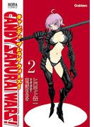 CANDY SAMURAI WARS! 2(ノーラコミックス)