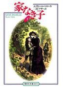 家なき子〈下〉(偕成社文庫)