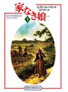 家なき娘(上)(偕成社文庫)