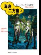 海底二万里(上)(偕成社文庫)