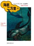海底二万里(中)(偕成社文庫)