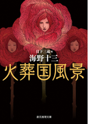 火葬国風景(創元推理文庫)