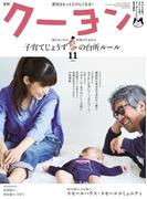 月刊 クーヨン 2015年11月号