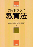 ガイドブック教育法 新訂版