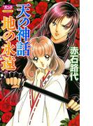 【全1-11セット】天の神話 地の永遠(ミステリーボニータ/ボニータコミックス)