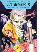 【1-5セット】宇宙英雄ローダン・シリーズ(ハヤカワSF・ミステリebookセレクション)