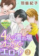 4人の濡れ場オフィスがエロイ!2(♂BL♂らぶらぶコミックス)