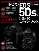 キヤノンEOS5Ds&5Ds Rスーパーブック(Gakken camera mook)