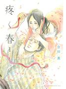 【期間限定価格】疼く春 分冊版(1)