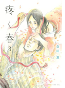 疼く春 分冊版(3)