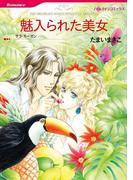 漫画家 たまいまきこ セット(ハーレクインコミックス)