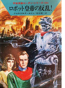 【31-35セット】宇宙英雄ローダン・シリーズ(ハヤカワSF・ミステリebookセレクション)