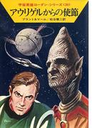 【71-75セット】宇宙英雄ローダン・シリーズ(ハヤカワSF・ミステリebookセレクション)
