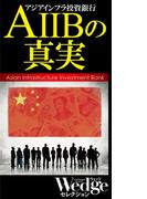 AIIBの真実 (Wedgeセレクション No.46)(WEDGEセレクション)