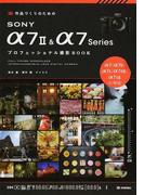 作品づくりのためのSONY α7Ⅱ&α7 Seriesプロフェッショナル撮影BOOK
