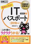 出るとこだけ!ITパスポート 対応科目IP 2016年版