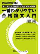 インテリアコーディネーター2次試験 一番わかりやすい合格論文入門 第11版