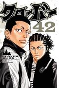 クローバー 42(少年チャンピオン・コミックス)
