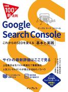 できる100の新法則 Google Search Console これからのSEOを変える 基本と実践(できる100の新法則シリーズ)