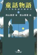 童話物語(上) 大きなお話の始まり(幻冬舎文庫)