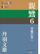P+D BOOKS 親鸞 6 善鸞の巻(上)(P+D BOOKS)