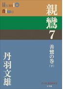 P+D BOOKS 親鸞 7 善鸞の巻(下)(P+D BOOKS)