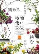 枝物使いのテクニックBOOK