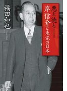 悪と徳と 岸信介と未完の日本(扶桑社BOOKS)