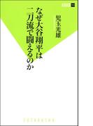 なぜ大谷翔平は二刀流で闘えるのか(双葉新書(教養))