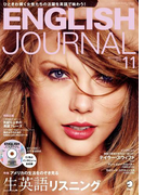 ENGLISH JOURNAL 2015年11月号