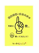 ケータイよしもと電子版 囲碁将棋 文田大介の奇跡の一枚撮ってきました! その1