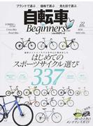 自転車for Beginners 2016