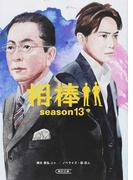 相棒 season13中