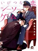 いびつな恋のシーソーゲーム (KAIOHSHA COMICS)
