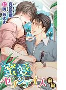 【全1-2セット】小説花丸 蜜愛セブンデイズ(小説花丸)