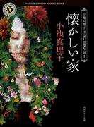【全1-2セット】小池真理子怪奇幻想傑作選(角川ホラー文庫)