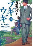【全1-2セット】ブギウギ(角川文庫)