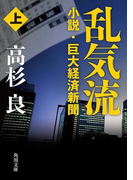 【全1-2セット】乱気流(角川文庫)