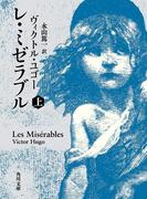 【全1-2セット】レ・ミゼラブル(角川文庫)