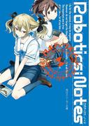 【全1-3セット】ROBOTICS;NOTES(角川スニーカー文庫)