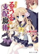【1-5セット】それがるうるの支配魔術(角川スニーカー文庫)