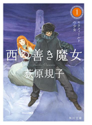 【全1-8セット】西の善き魔女(角川文庫)