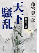【全1-2セット】「天下騒乱」シリーズ(角川文庫)