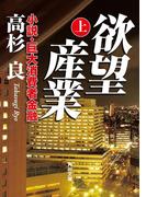 【全1-2セット】欲望産業(角川文庫)
