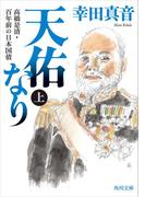 【全1-2セット】天佑なり(角川書店単行本)