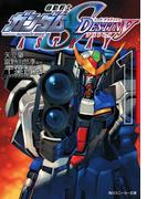 【全1-2セット】機動戦士ガンダムSEED DESTINY ASTRAY(角川スニーカー文庫)