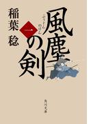 【1-5セット】風塵の剣(角川文庫)