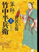 【全1-2セット】軍師 竹中半兵衛(角川文庫)