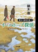 【全1-2セット】賢治の推理手帳(光文社文庫)
